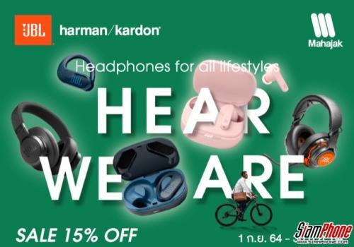 Mahajak จัดแคมเปญ Hear We Are สินค้าหูฟัง JBL และ HARMAN KARDON ลด 15%