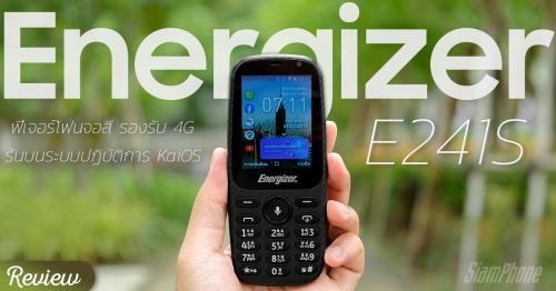 รีวิว Energizer E241S 4G สมาร์ทโฟนปุ่มกด ตัวเล็ก สเปกเยอะ บิ๊กแบตฯ เน็ตแรง เล่นแอปฯ โซเชี่ยล ด้วย...