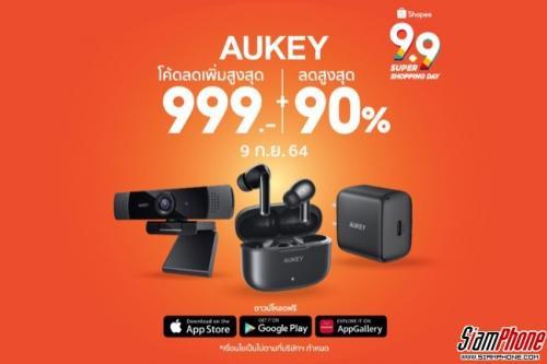 AUKEY x 9.9 Super Shopping Day ดีลสุดคุ้ม สินค้าไอทีคุณภาพแบบจัดเต็ม