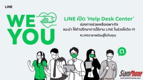 LINE Help Desk Center ช่องทางช่วยเหลือเฉพาะกิจ  สำหรับแนะนำและสอบถามการใช้งาน