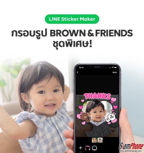 LINE ชวนสร้างสติกเกอร์เอง ด้วยกรอบรูปชุดพิเศษ ผ่านแอปฯ LINE Sticker Maker