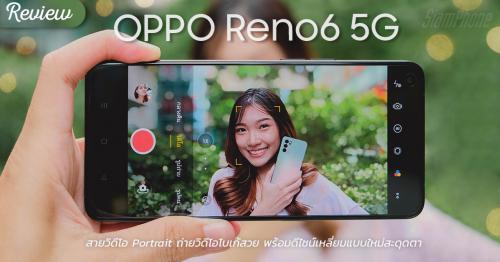 รีวิว OPPO Reno6 5G สายวิดีโอ Portrait ถ่ายวิดีโอโบเก้สวย พร้อมดีไซน์เหลี่ยมแบบใหม่สะดุดตา