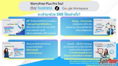 dtac business จับมือ Google Cloud ช่วย SME ไทย เสริมประสิทธิภาพการทำงาน