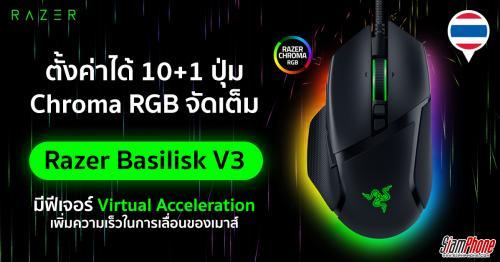 Razer Basilisk V3 เมาส์เล่นเกมแบบมีสายรุ่นใหม่ล่าสุด