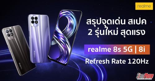 สรุปจุดเด่นและสเปค realme 8s 5G และ realme 8i สองรุ่นใหม่ เตรียมรอเข้าไทย