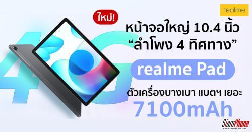 สรุปจุดเด่นและสเปค Realme Pad หน้าจอ 10.4 นิ้ว ลำโพง 4 ตัว DOLBY ATMOS เล่นเน็ต 4G ได้