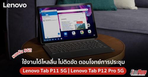 Lenovo Tab P11 5G และ Lenovo Tab P12 Pro 5G สองแท็บเล็ตรุ่นใหม่ล่าสุด