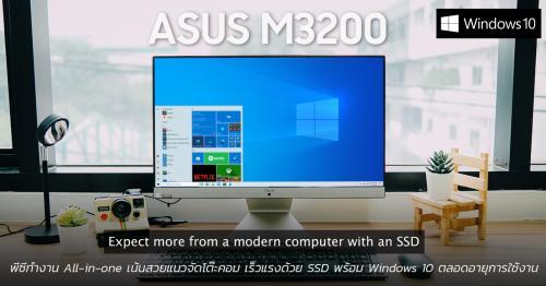 ASUS M3200 พีซีทำงาน All-in-one เน้นสวยแนวจัดโต๊ะคอม เร็วแรงด้วย SSD พร้อม Windows 10 ตลอดอายุการ...