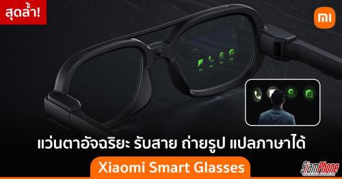 Xiaomi Smart Glasses แว่นตาอัจฉริยะ หน้าจอ MicroLED รับสาย ถ่ายรูป แปลภาษาได้เรียลไทม์