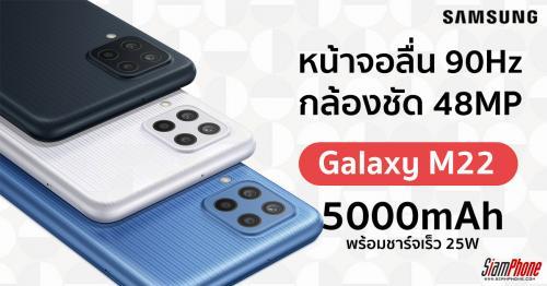 Samsung Galaxy M22 หน้าจอ 90Hz กล้อง 48MP มีแบตฯ 5000mAh พร้อมชาร์จเร็ว 25W