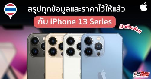 สรุปทุกข้อมูลที่ต้องรู้พร้อมราคา Apple iPhone 13 mini / iPhone 13 / iPhone 13 Pro / iPhone 13 Pro Max