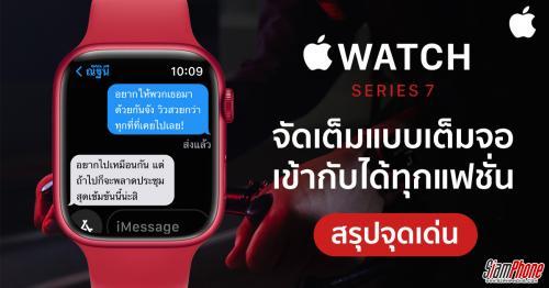 สรุปจุดเด่น Apple Watch 7 จัดเต็มแบบเต็มจอ ชาร์จเร็วขึ้นสูงสุด 33%