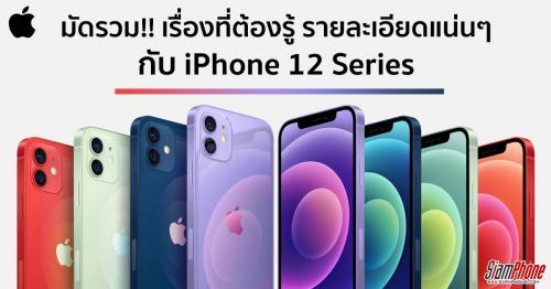 ส่องราคา iPhone 12 Series ปรับลงแล้วนะ สูงสุด 4,000 บาท บอกลารุ่น Pro และ iPhone XR