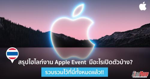 สรุปไฮไลท์งาน Apple Event กันยายน 2021 มีอะไรเปิดตัวบ้าง