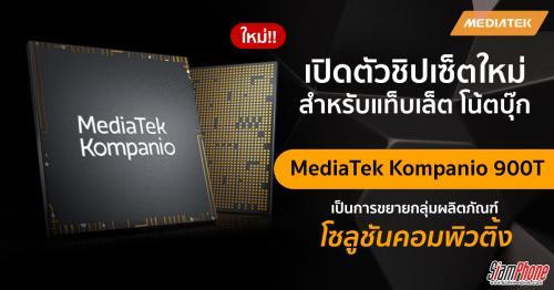 MediaTek Kompanio 900T พลิกโฉมประสบการณ์คอมพิวติ้ง สำหรับแท็บเล็ตและโน้ตบุ๊ก
