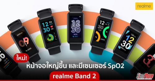 realme Band 2 เปลี่ยนหน้าตาเป็นสมาร์ทวอทช์ จอใหญ่ขึ้น และมีเซนเซอร์ SpO2