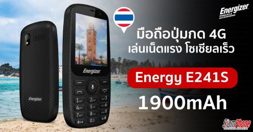 Energy E241S สมาร์ทโฟน 4G ปุ่มกด เน็ตแรง โซเชียลเร็ว แบตทรงพลัง