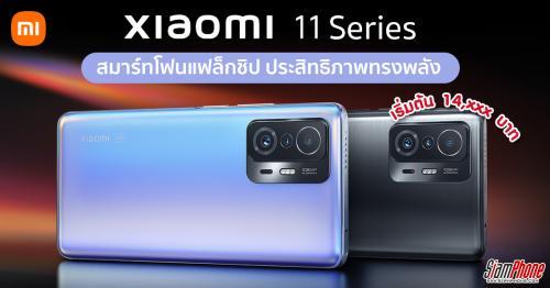 มาแล้ว!! 3 รุ่น Xiaomi 11T, 11T Pro และ 11 Lite 5G NE ราคาเริ่มต้น 10,990 บาท