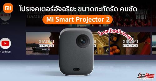 Mi Smart Projector 2 โรงหนังฉบับพกพาของคุณ
