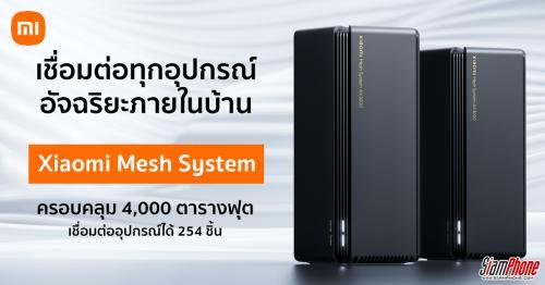 Xiaomi Mesh System AX3000 (2-Pack) เชื่อมต่ออย่างต่อเนื่องกับ Wifi 6