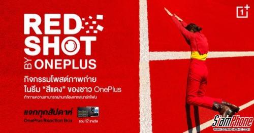 OnePlus ชวนร่วมกิจกรรมRed Shot by OnePlus ส่งภาพถ่ายสร้างสรรค์ ลุ้นรางวัล ถึง 10ต.ค. นี้