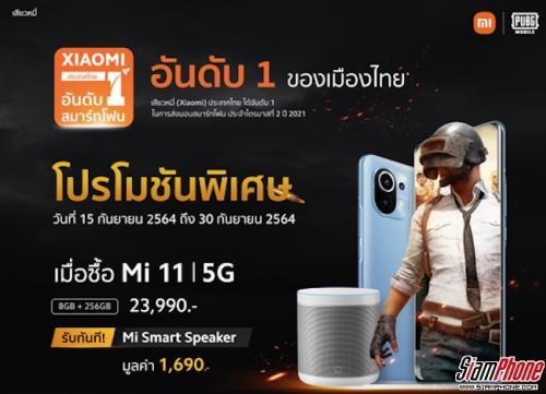 Xiaomi จัดโปรฯ สำหรับสมาร์ทโฟนรุ่นยอดฮิต วันนี้ - 30 ก.ย.นี้