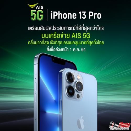 AIS 5G เตรียมวางจำหน่าย iPhone 13 รุ่นที่ดีที่สุดเท่าที่เคยมีมา