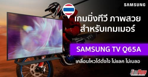 Samsung QLED TV ทีวีที่เข้าใจเกมเมอร์ สเปคระดับท็อปแรงค์ ในราคาต่ำ 2 หมื่น