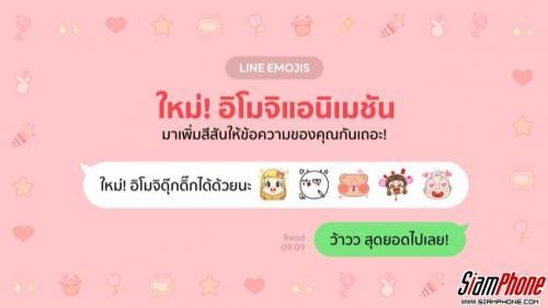 Line Animated Emoji เพิ่มอรรถรส ให้การแชทสนุกได้มากกว่าเดิม