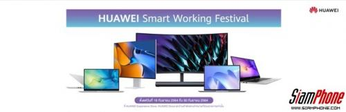 Huawei Smart Working Festival โปรฯ สุดปังเอาใจคนยุคใหม่ ถึง 30 กันยายนเท่านั้น