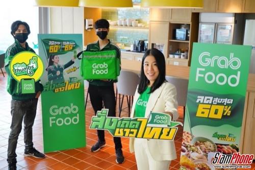 GrabFood ส่งแคมเปญสั่งเถิดชาวไทย อัดสิทธิประโยชน์ให้ร้านอาหาร