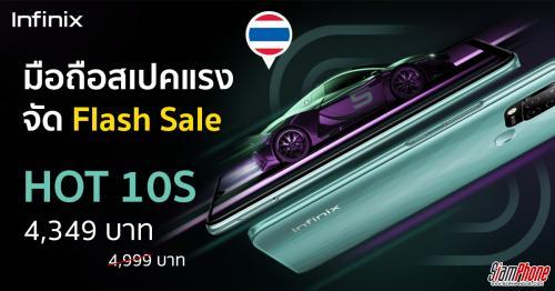 Infinix HOT 10S จัด Flash Sale ลดเหลือ 4,249 บาท ใน Lazada Mid-Month Sale