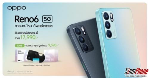 เผยโฉม OPPO Reno6 5G รุ่นล่าสุด ดีไซน์เรโทรสุดพรีเมี่ยม จำหน่ายในราคา 17,990 บาท