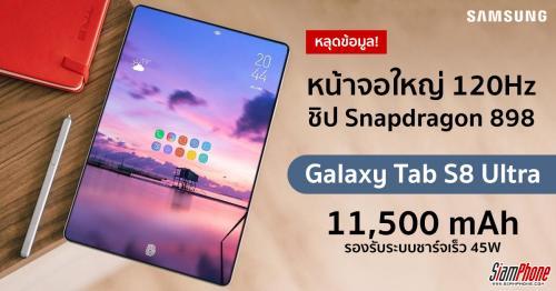 หลุดข้อมูล Samsung Galaxy Tab S8 Ultra มาพร้อมหน้าจอ OLED 14.6 นิ้ว ลุ้นเปิดตัวต้นปี 2022