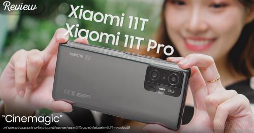 """รีวิว Xiaomi 11T และ Xiaomi 11T Pro """"Cinemagic"""" สร้างสรรค์คอนเทนต์ราวกับเวทมนตร์ผ่านภาพถ่ายและวิด..."""