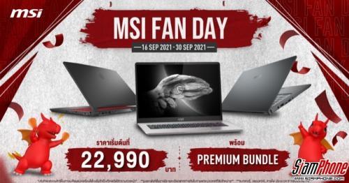 MSI จัดเต็มส่วนลดสูงสุดถึง 5,000 บาท ในงาน MSI Fan Day 2021