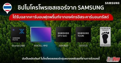 จุดเริ่มต้นสู่ความยั่งยืน ชิปไมโครโพรเซสเซอร์จาก Samsung 