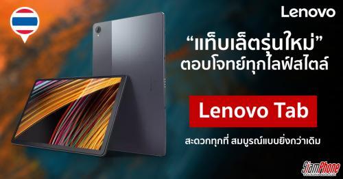 Lenovo Tab ไลน์อัพใหม่ เชื่อมต่อทุกสไตล์การทำงานผ่านเทคโนโลยีอัจฉริยะ