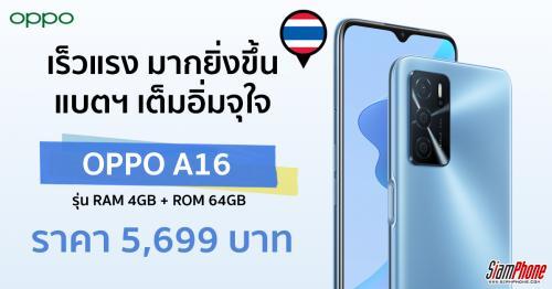 OPPO A16 รุ่น RAM 4GB + ROM 64GB เร็วแรงยิ่งขึ้น ราคา 5,699 บาท