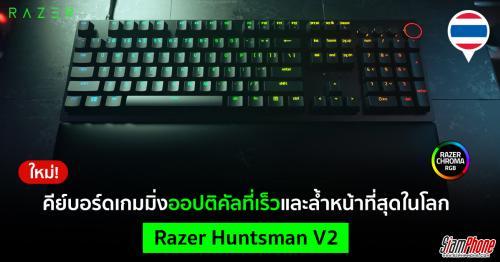 Razer Huntsman V2 คีย์บอร์ดเกมมิ่งออปติคัลที่เร็วและล้ำหน้าที่สุด