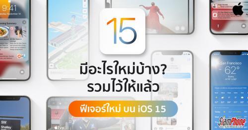 5 ฟีเจอร์ใหม่สุดเจ๋งบน iOS15