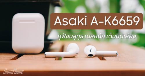 Asaki A-K6659 หูฟังบลูทูธไร้สาย น้ำหนักเบาใส่สบาย พร้อมเคสชาร์จแบตเตอรี่