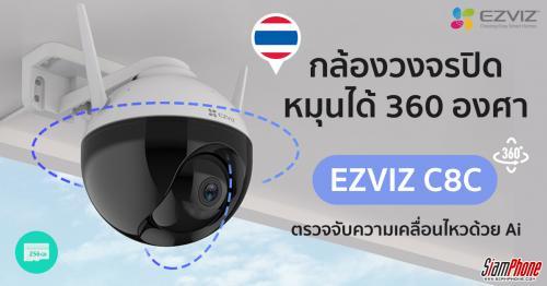 EZVIZ C8C กล้องวงจรปิดไร้สายอัจฉริยะ  เลนส์หมุนได้ 360° เห็นในที่มืดไกล 30 เมตร