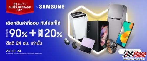 Lazada Super Brand Day ลดทั้ง Samsung Flagship Store วันที่ 23 กันยานี้ เท่านั้น