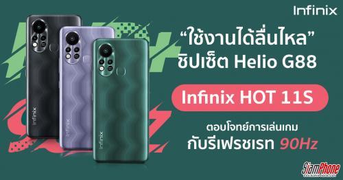 Infinix เตรียมปล่อย HOT 11S ชิปเซ็ต Helio G88 พร้อมขาย 5 ตุลาคมนี้