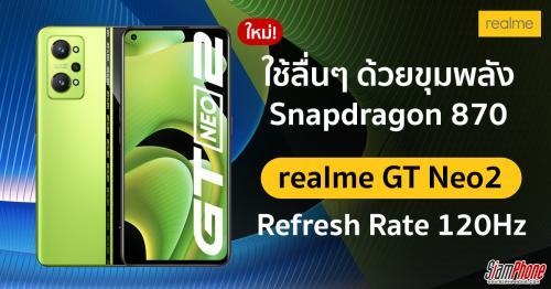 realme GT Neo2 ใช้ลื่นๆ ด้วยขุมพลัง Snapdragon 870 พร้อมอัปเกรดที่ระบายความร้อนใหม่