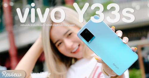 รีวิว Vivo Y33s กล้องหลัง 3 เลนส์ชัดระดับ 50MP ใช้งานทั่วไปด้วยชิปเซ็ต Helio G80
