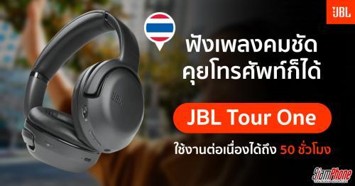 JBL Tour One หูฟังแบบ Over Ear ดีไซน์พรีเมี่ยม การันตีด้วยรางวัลระดับโลก