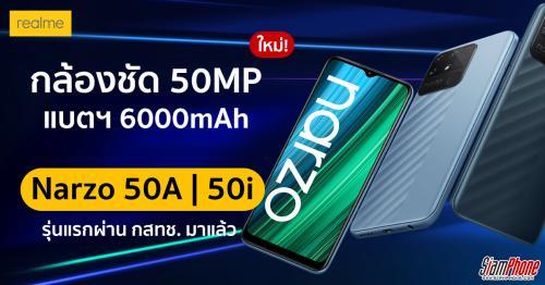 realme Narzo 50A และ Narzo 50i สมาร์ทโฟน 2 รุ่นใหม่ รุ่นแรกผ่าน กสทช. มาแล้ว