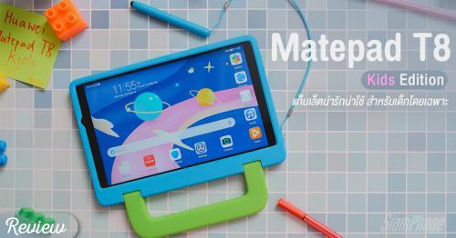 รีวิว Huawei Matepad T8 Kids Edition แท็บเล็ตน่ารักน่าใช้ สำหรับเด็กโดยเฉพาะ